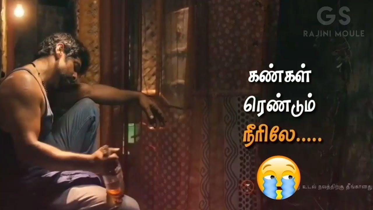 Kanave Kanave Song Tamil Whatsapp Status David Lyrics Love Fail Love Failure Songs Tamil Video Songs