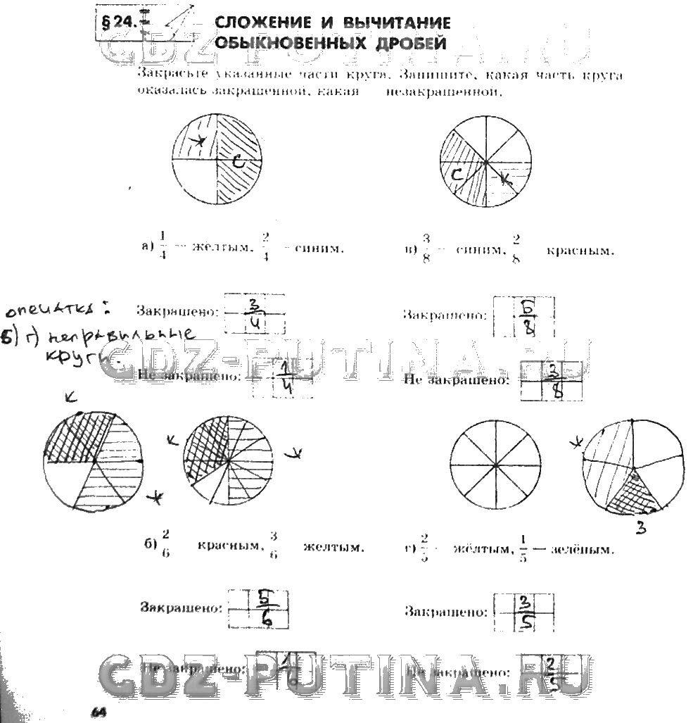 Сутки урок математики в 3 кл моро конспект