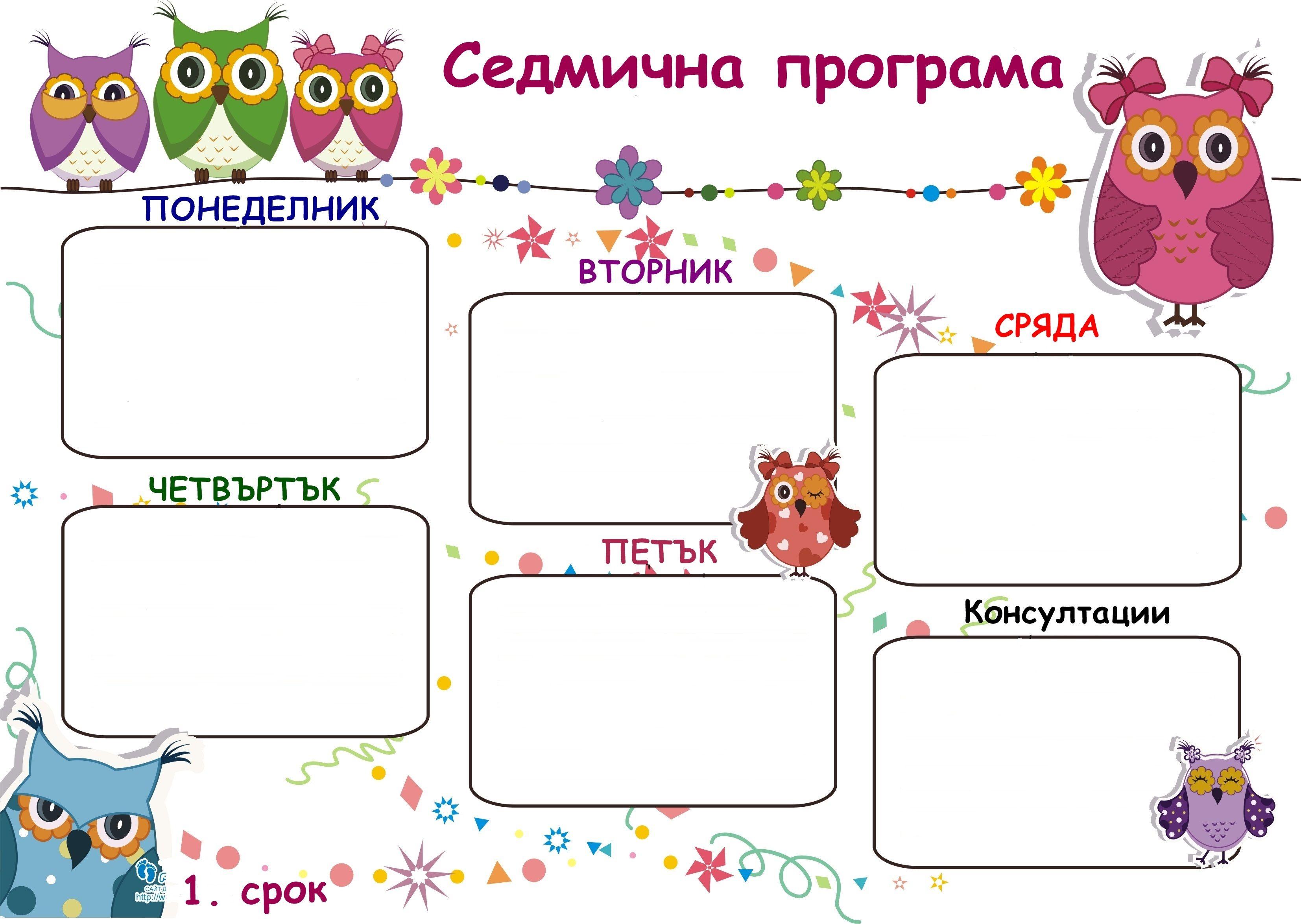 1 Decembrie Teaching Kindergarten Preschool Testes T