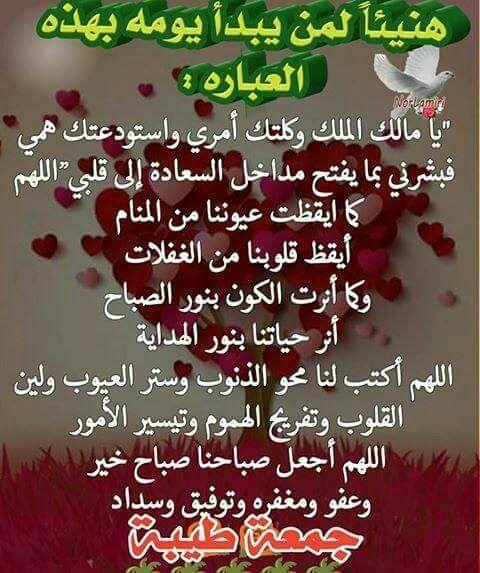 Pin By Hadjadj Aoul Hidayat On الدعاء Islamic Love Quotes Islamic Inspirational Quotes Islamic Phrases