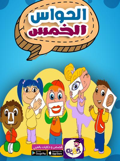 قصة الحواس الخمس قصة قصيرة للاطفال بتطبيق قصص وحكايات بالعربي Arabic Alphabet For Kids Islamic Kids Activities Arabic Kids