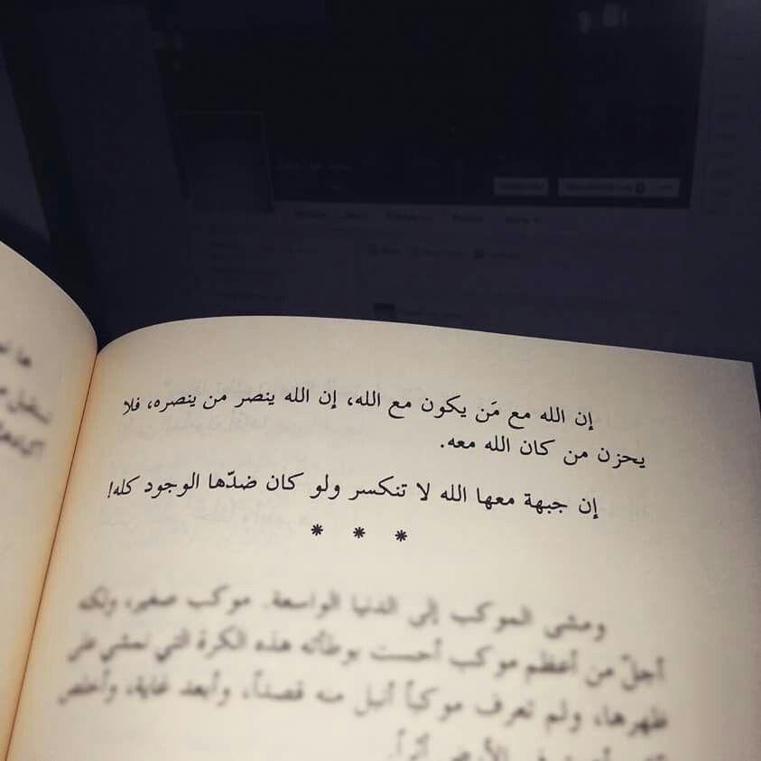 سيد رجال التاريخ علي الطنطاوي Wisdom Quotes Life Cool Words Islamic Quotes Quran