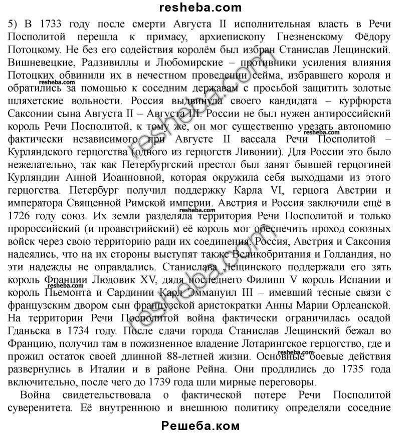 География 6 класс витченко обух станкевич решебник