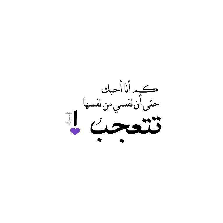 كم انا أحبك حتى ان نفسي من نفسها تتعجب Love Words Words Love