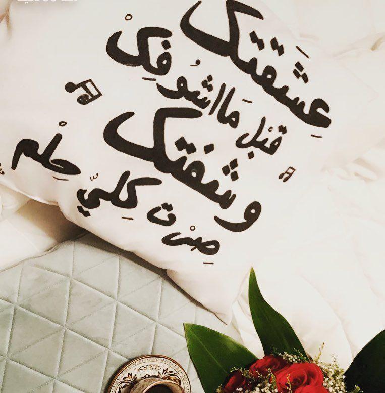 عشقتك قبل ما اشوفك و شفتك صرت كل حلم Arabic Quotes Love Quotes Qoutes