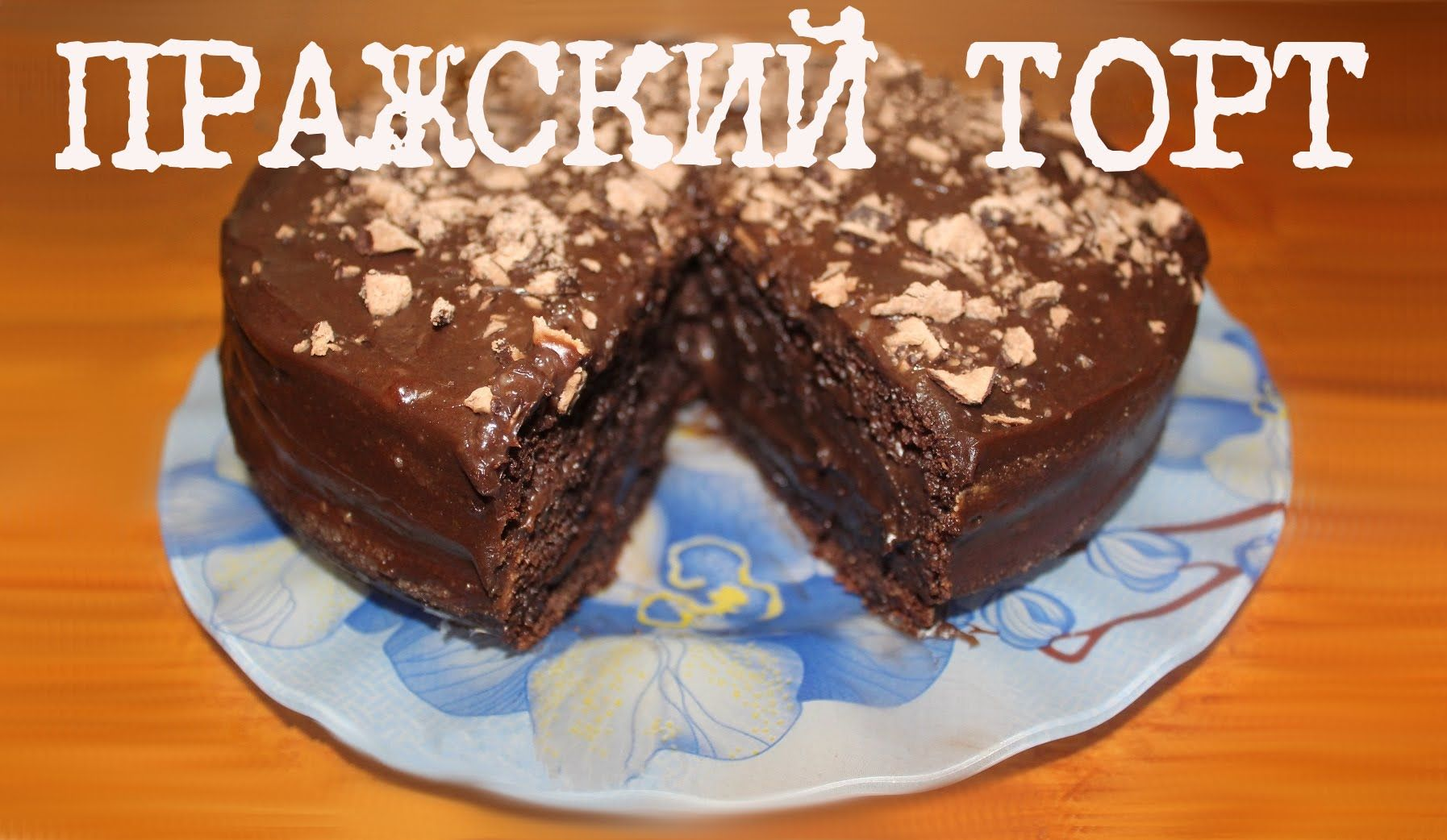 торт прага в мультиварке рецепт с фото наличии шикарное женское