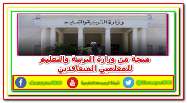 شبكة الروميساء التعليمية منحة من وزارة التربية والتعليم للمعلمين المتعاقدين Arabic Quotes Blog Posts Quotes