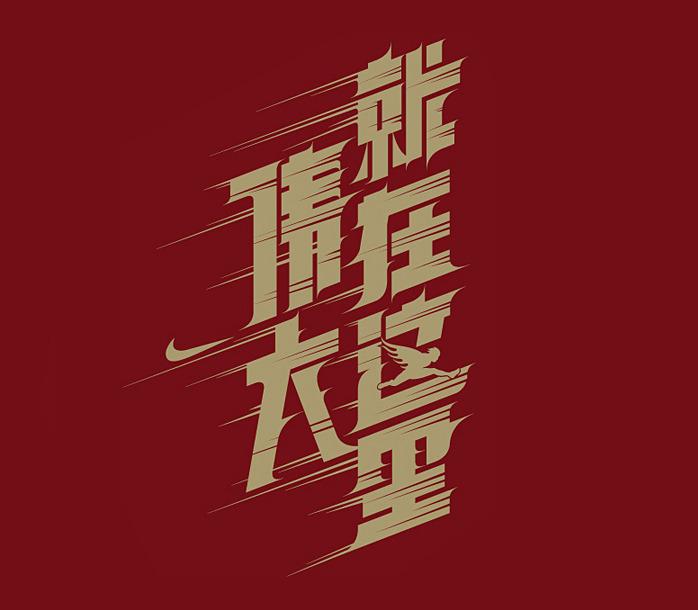 文字移植: 画像 #chinesetypography