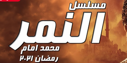يعرض الأن قصة و موعد عرض مسلسل النمر 2021 In 2021 Arabic Calligraphy Calligraphy