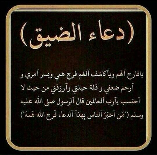 دعاء الضيق Quran Verses Holy Quran Islamic Quotes