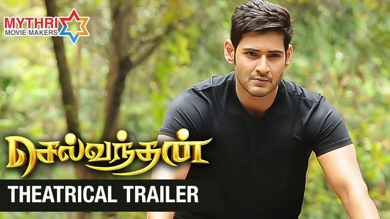 Selvandhan Trailer - Mahesh Babu - Shruti Haasan