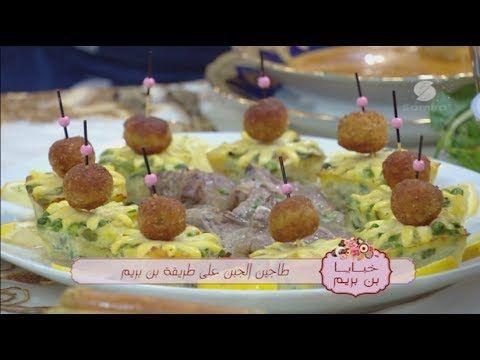 3 - Youtube cuisine samira ...