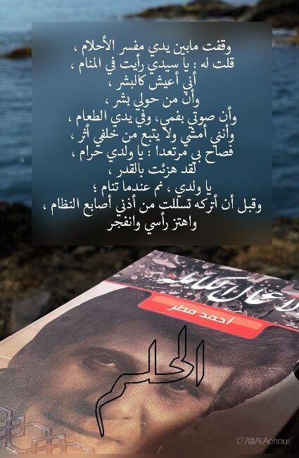 أحمد مطر Pretty Words Magic Words Best Quotes