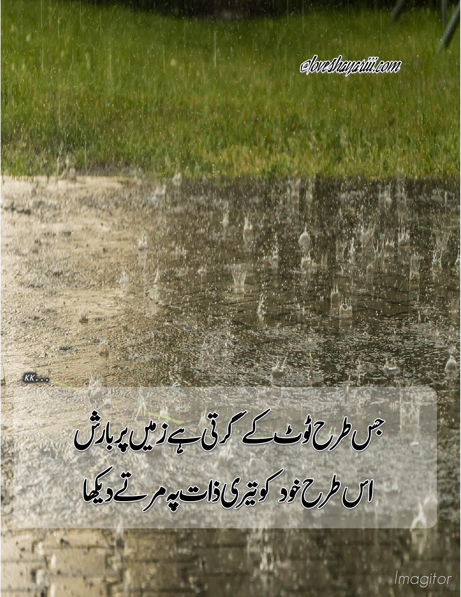 Rain Poetry In 2021 Poetry Urdu Poetry Poetry Quotes In Urdu