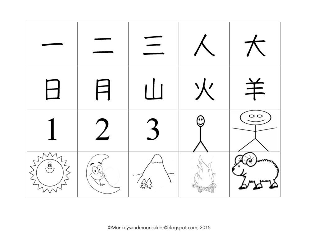 Monkeys Mooncakes Memory Match With Chinese Characters Chinese Characters Memory Match Character [ 791 x 1024 Pixel ]