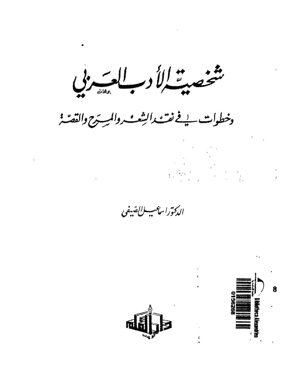 3805 كتاب اقرا اونلاين Pdf شخصيات الأدب العربي لإسماعيل الصيفي Free Download Borrow And Streaming Internet Archive Internet Archive Writing Texts
