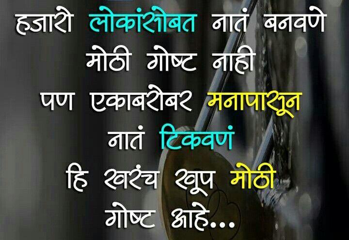 मर ठ स व च र Marathi Status Marathi Quotes Love