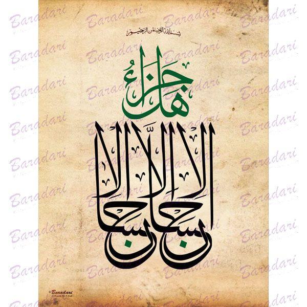 Hal Jaza Ul Ihsani Illal Ihsan Surah Al Rahman Islamic Calligraphy Arabic Calligraphy Calligraphy Islamic Calligraphy Islamic Art Calligraphy Calligraphy