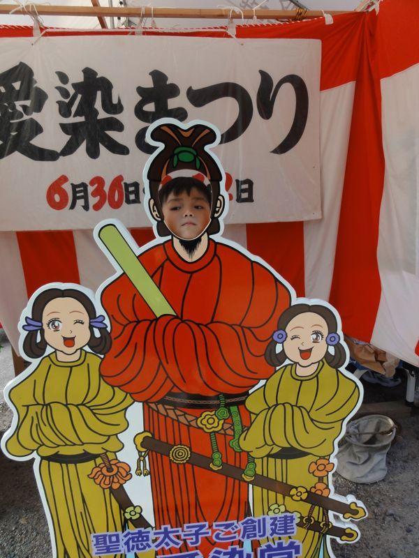 Aizen Matsuri in Osaka