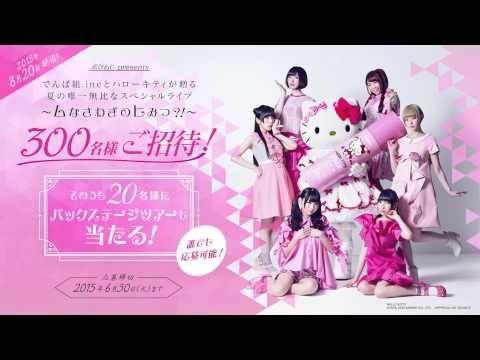 Dempagumi.inc / でんぱ組.inc and Hello Kitty Commercial - ポケムヒもったでんぱ組.incと、ハローキティ CM(第一弾キャンペーン)