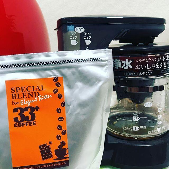 我が家のドリップコーヒーの豆は33珈琲店のスペシャルブレンド 香りとコクが最高のエレガントビター  #33 #サーティサード珈琲 #サーティサードコーヒー #サーティーサード #サーティーサード珈琲 #ブレンドコーヒー