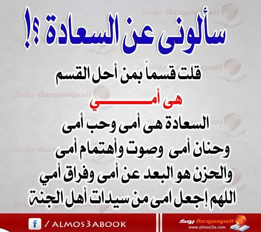 السعادة هي أمي Feelings Arabic Calligraphy Like Me