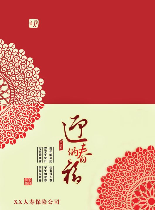 Chinese New Year  Red White And Cream    Typography
