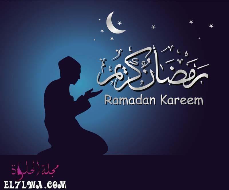 صور رمضان 2021 أجمل صور عن رمضان تهنئة بمناسبة رمضان كل عام وانتم بخير جميعا بمناسبه شهر رمضان المبارك أيام قليلة ويحل ع In 2021 Ramadan Images Ramadan Ramadan Kareem