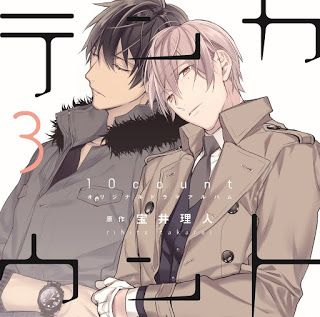 Drama CD] Ten Count 3   BLCD   10 count manga, Anime, 10 count