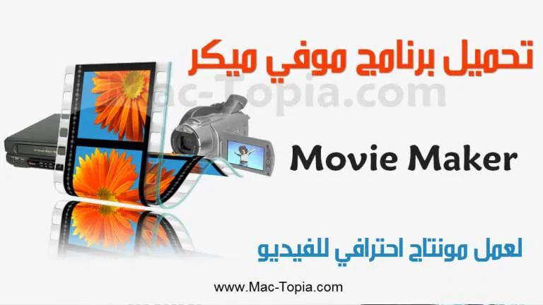 تحميل برنامج موفي ميكر Movie Maker لصنع و تعديل الفيديوهات اخر تحديث مجانا ماك توبيا Movies Movie Posters Poster