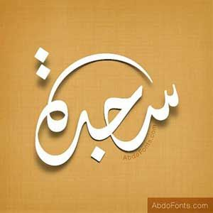 Sajda Arabic Calligraphy Art Calligraphy Art Name Embroidery
