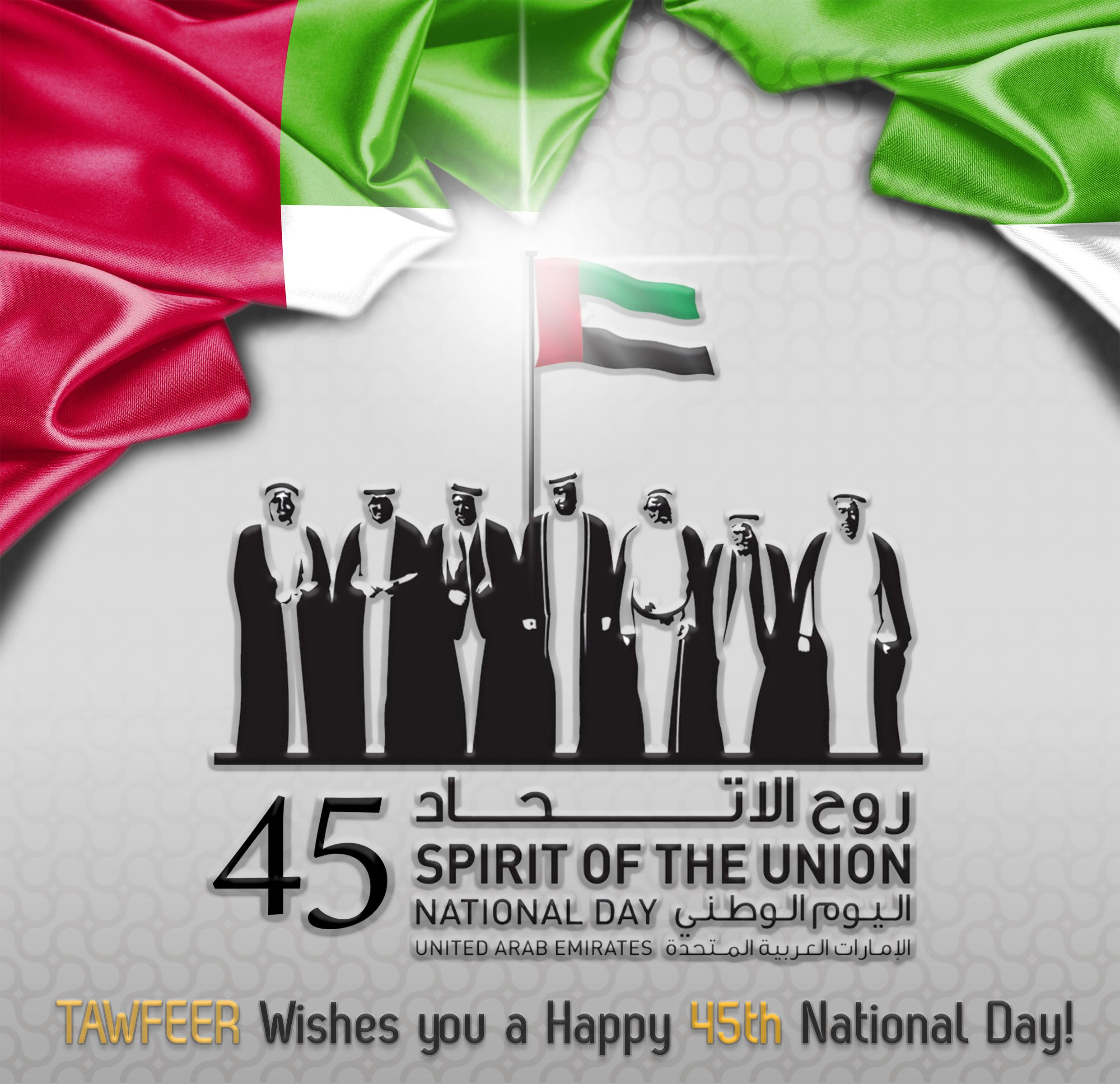 Pin By Tawfeer On Celebrations National Day National Day