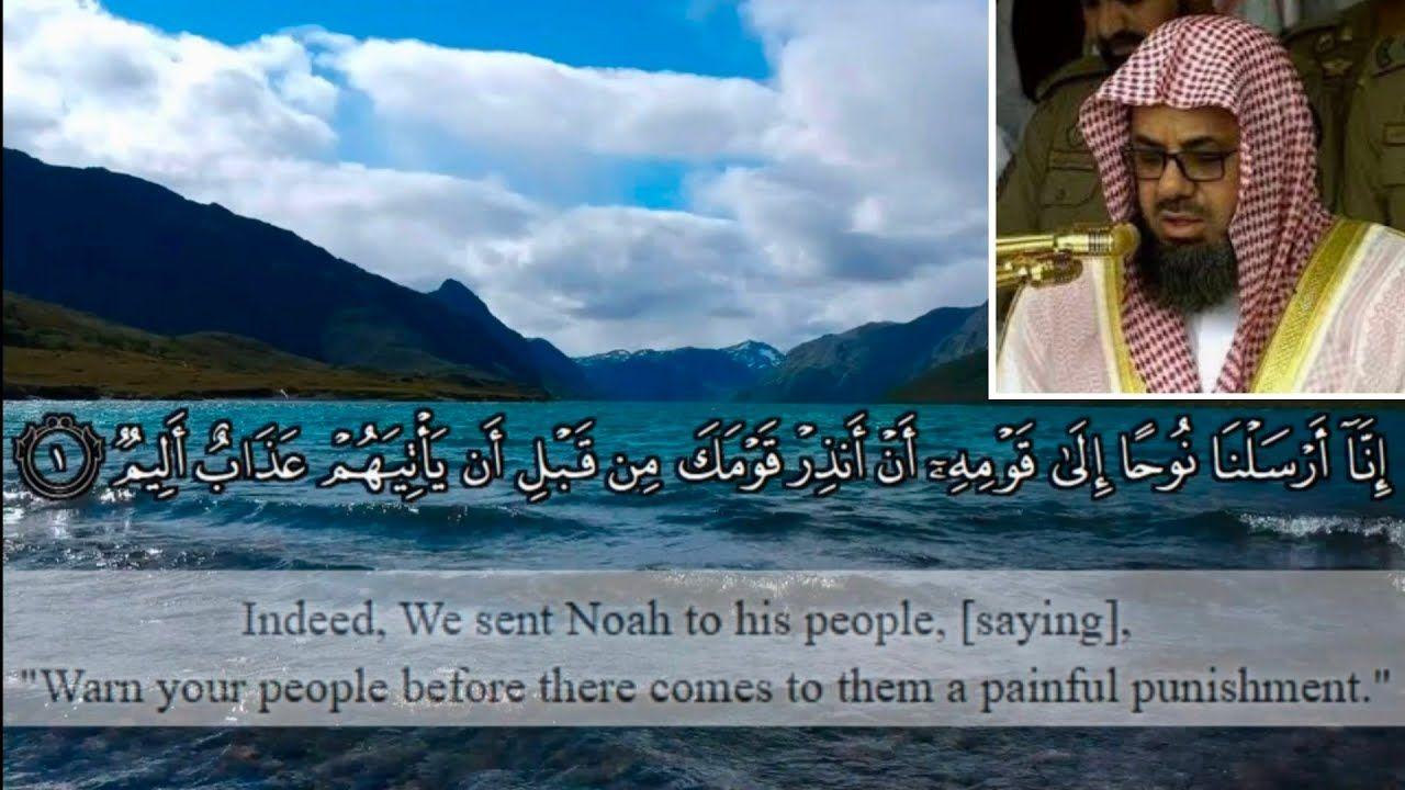 Surah Nooh سوره نوح Abu Hafs Abdullah ابو حفص عبداللہ Imitation Quran Tilawat Youtube Quran