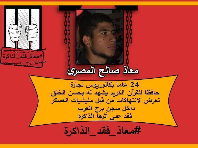 معاذ صالح أحد معتقلي سجن برج العرب اتعذب لحد ما فقد ذاكرته خرج فى الزيارة معرفش أهله Playbill Egypt Broadway
