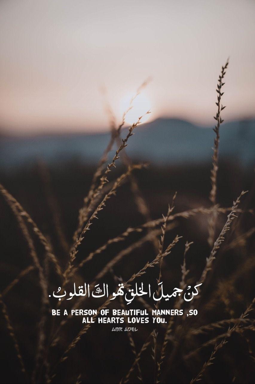 Pin By بسم الله الرحمن الرحيم On Islam Word Islamic Quotes