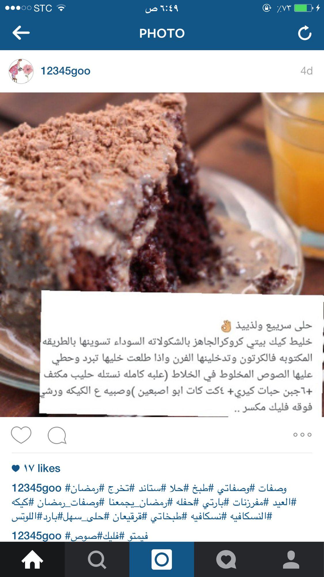 حلى كيك لذيذ وسريع Arabic Food Food Desserts