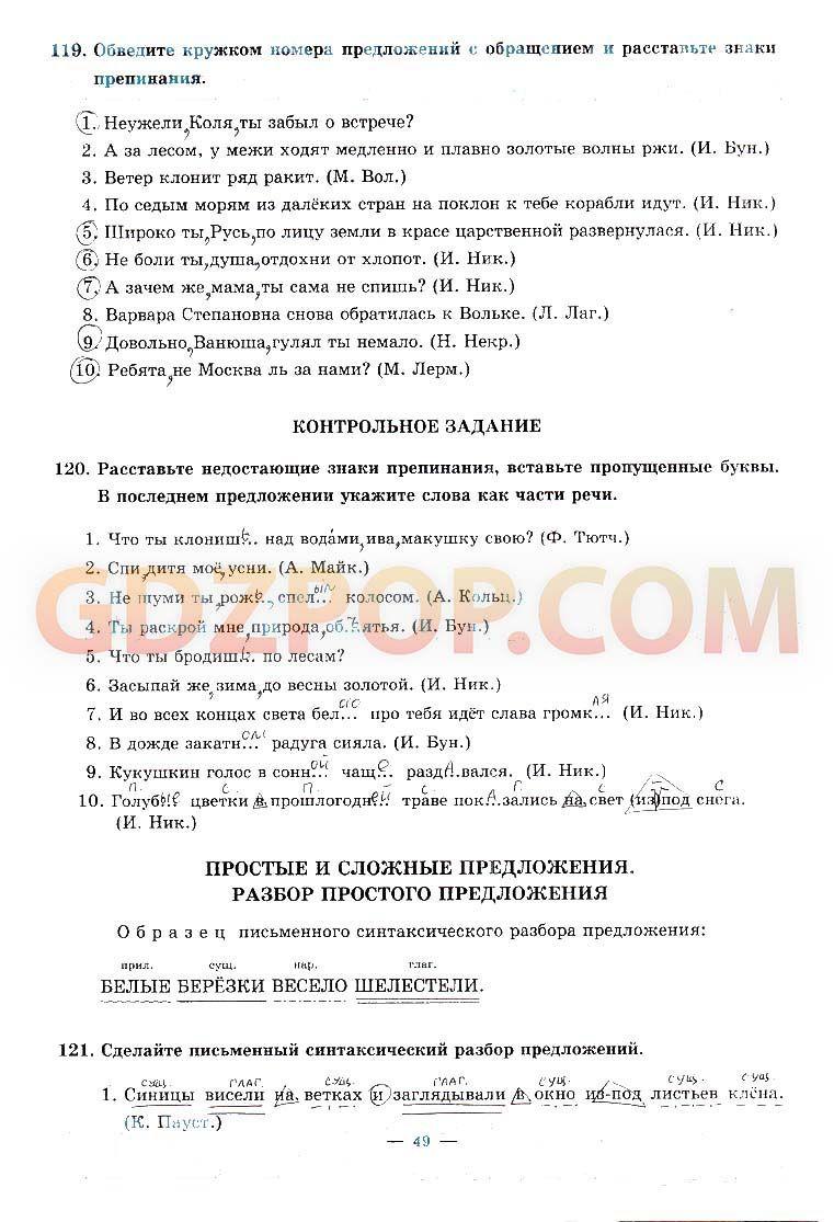 Решение рабочей тетради по истории россии 8 класс степанова в картинках