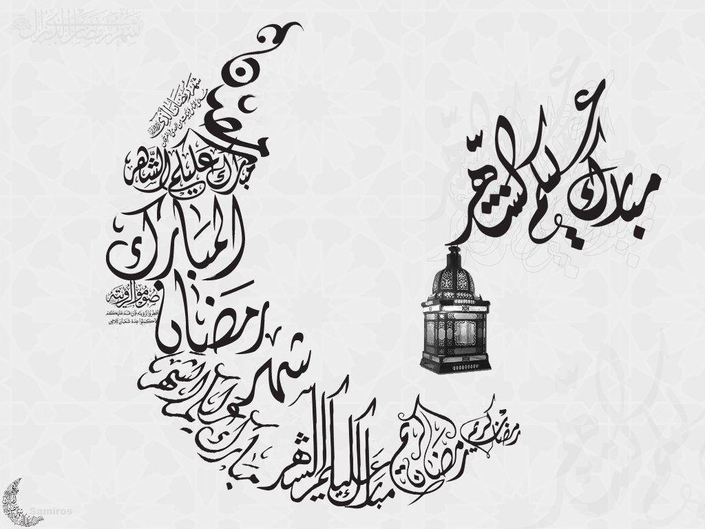 رمضان كريم Ramadan Greetings Ramadan Decorations Ramadan Mubarak In Arabic