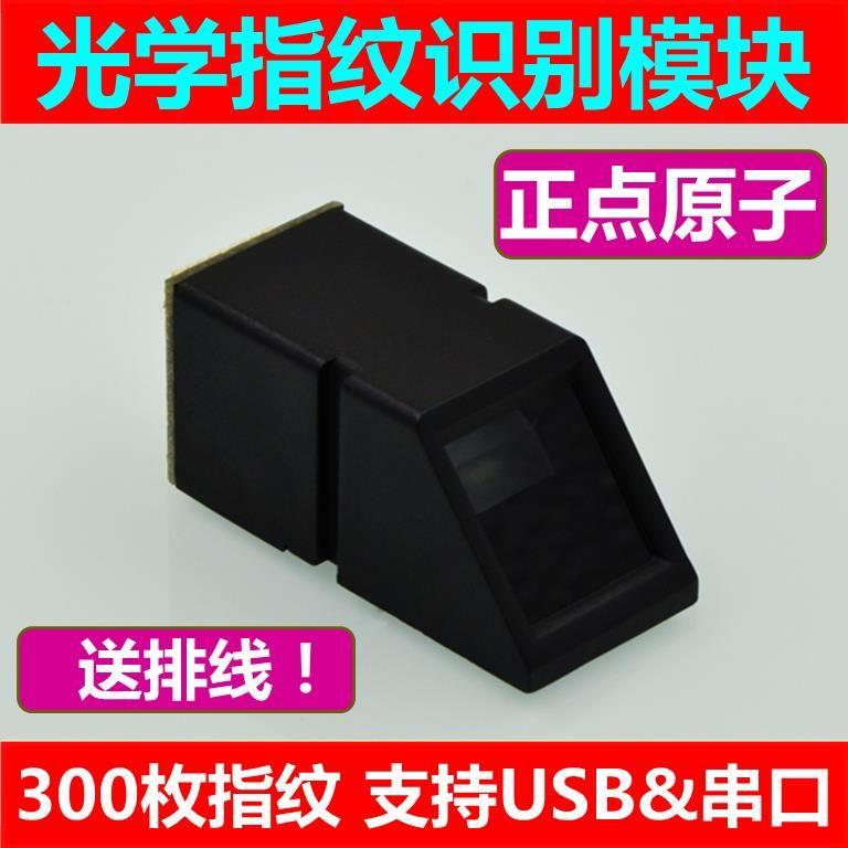 AS608 Optical fingerprint identification module Send STM32