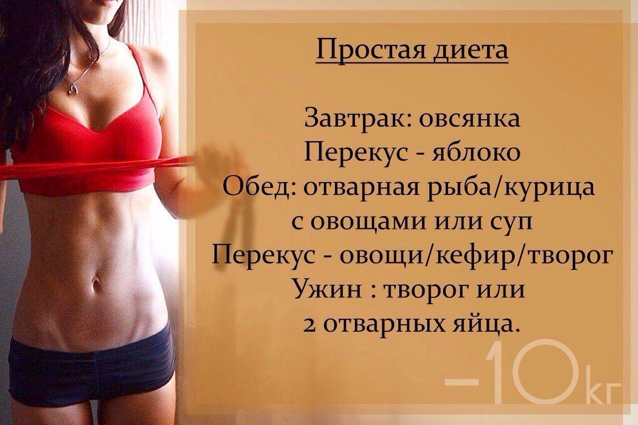 Простая Очень Диета. Самые легкие диеты для быстрого похудения