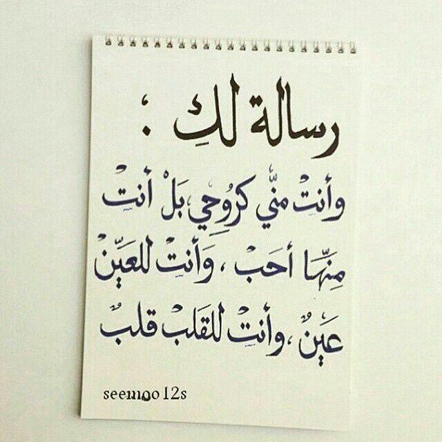 رسالة منه لها رومانسية A N S Arabic Love Quotes Arabic Quotes Love Words
