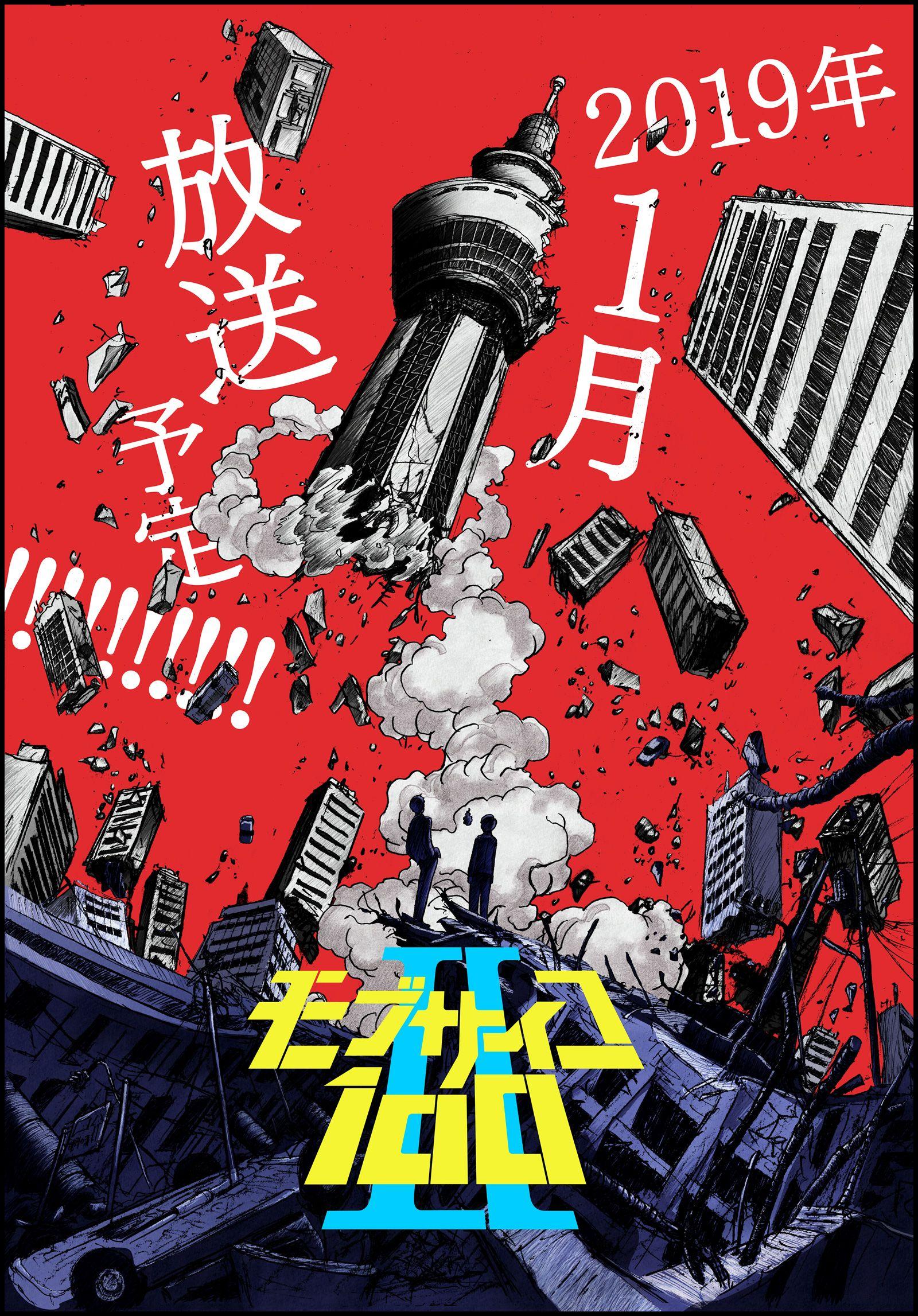 TVアニメ『モブサイコ100』公式サイト Mob Psycho season 2 冬 アニメ, アニメ, 村田雄介