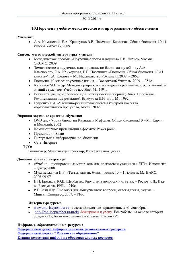 Контрольная работа русский язык3 класс 1 полугодие занков
