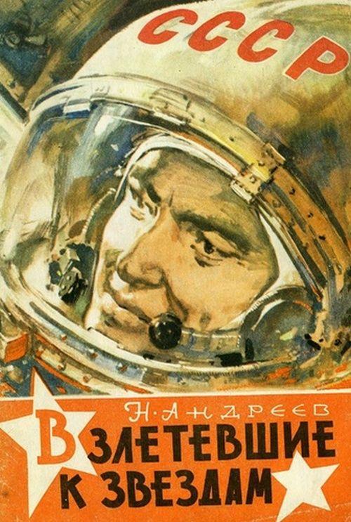 """Sur le casque : URSS N.Andreev (nom de l'ilustrateur) -""""Envolés pour les étoiles"""". -""""Those who took off to the stars""""."""