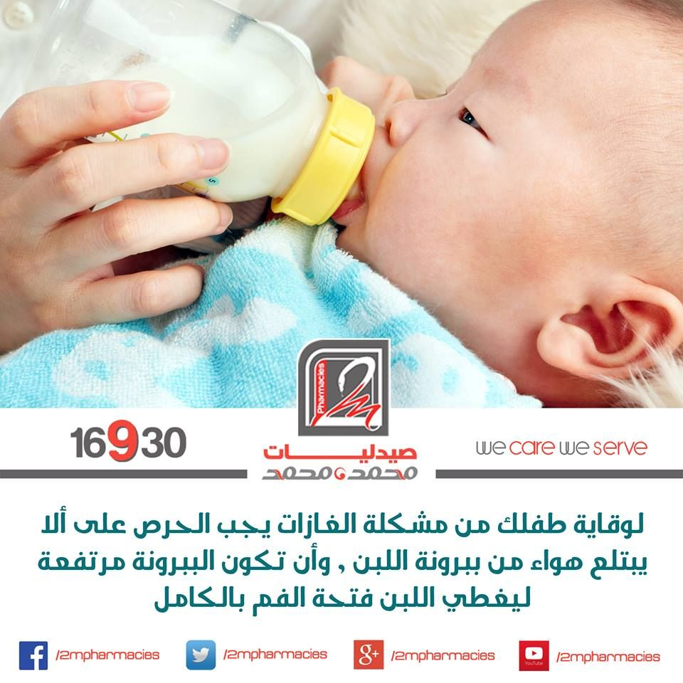 حل مشكلة الغازات يبدأ من الببرونة صيدليات محمد و محمد نحن نعتني بخدمتك الخط الساخن 16930 Children Pacifier
