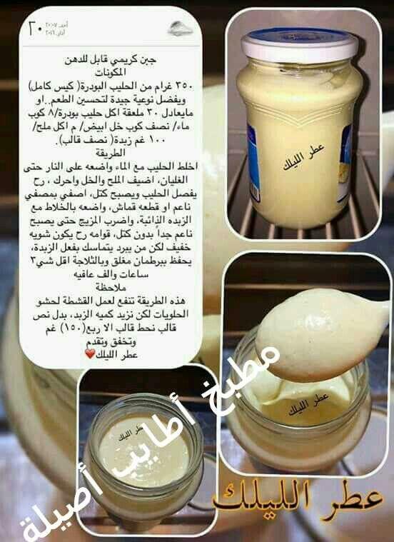 جبن كريمي قابل للدهن Ph Food Chart Arabic Food Cooking Recipes