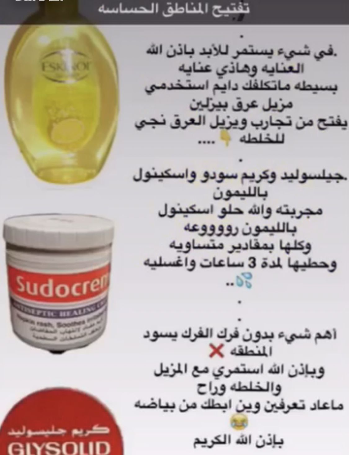 Pin By Af H On سنابي Natural Skin Care Diy Beauty Skin Care Routine Healthy Skin Care