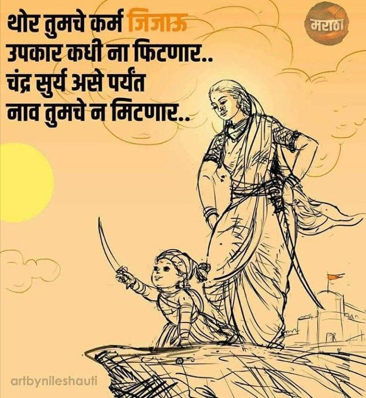 Rashtramata Jijau Mother Balshivajiraje The Great Shivaji