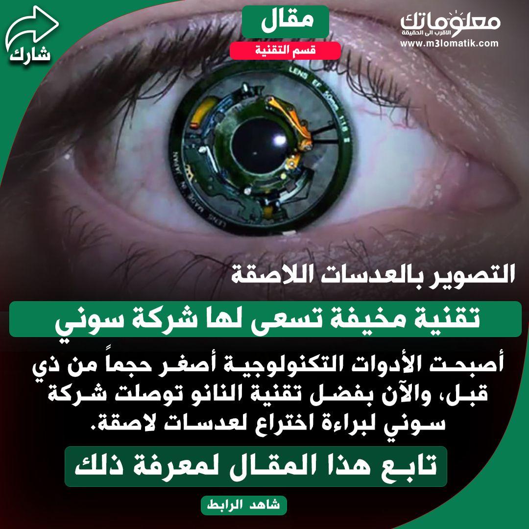 براءة اختراع لـ سوني عن تصوير وتسجيل الفيديو باستخدام العدسات اللاصقة Garmin Watch Lens Garmin