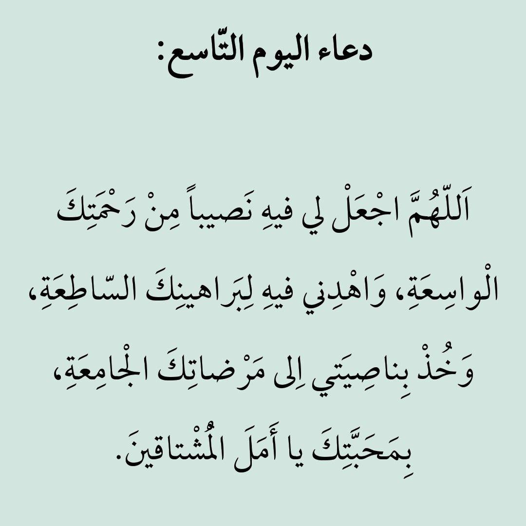 دعاء اليوم التاسع من رمضان Ramadan Day Ramadan Prayer Ramadan Quotes